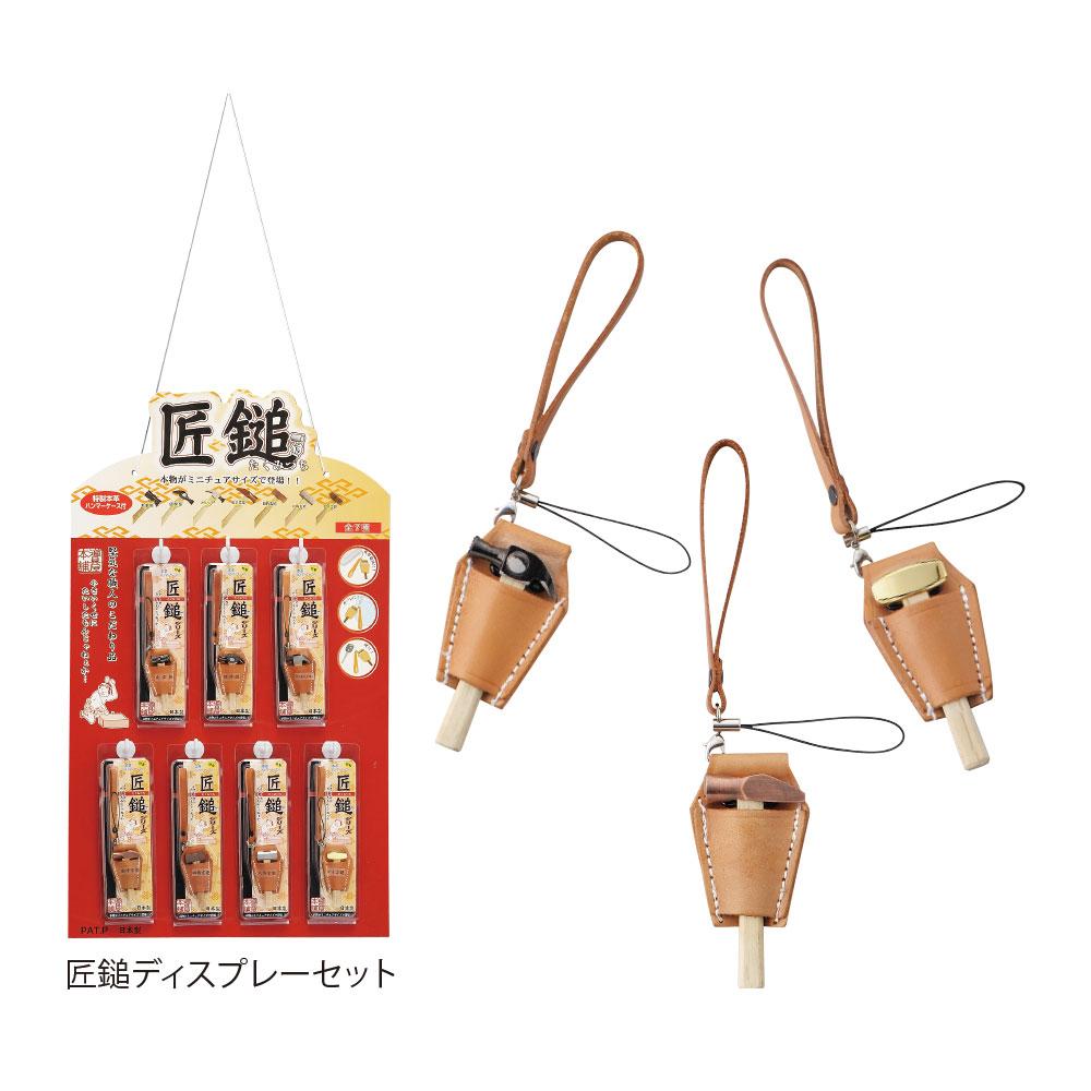 匠槌 ディスプレーセット(紐付ポップ1枚・匠鎚7種×各3)