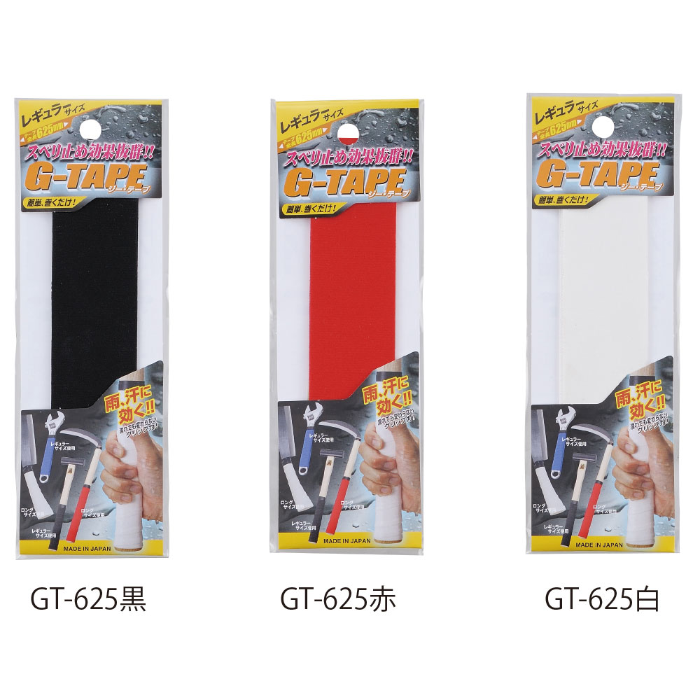 G-TAPE レギュラーサイズ