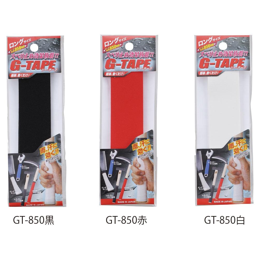 G-TAPE ロングサイズ